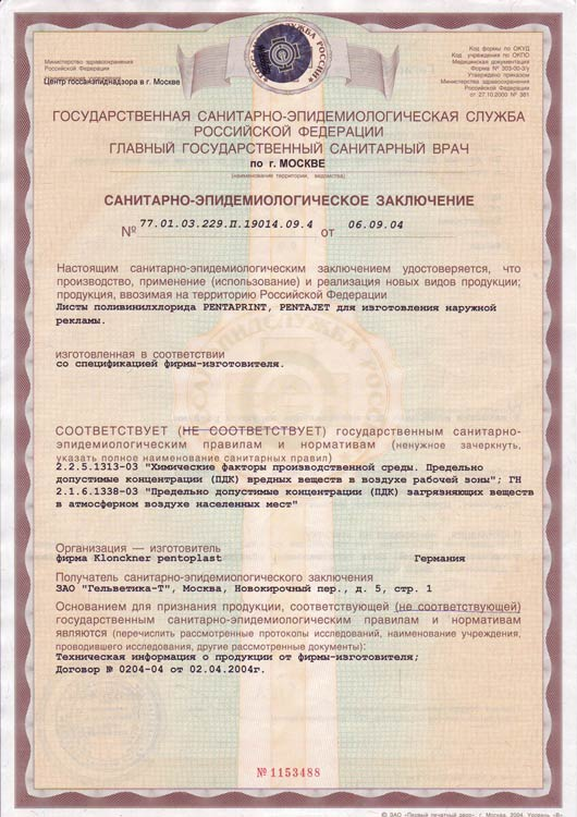 Гельветика-СПб (Санкт-Петербург). Сертификаты. Pentaprint ...: http://www.helvetica-spb.ru/certif-c24-04-spb.html